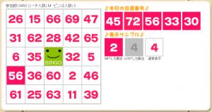 ビンゴゲーム