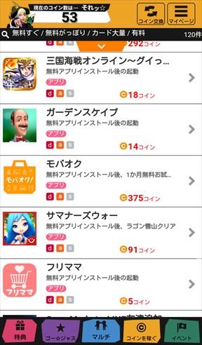 GMコインのダウンロードはこちらから!(Android・iOS共通)http://gamemarket-app.com/r/?gw3yi4