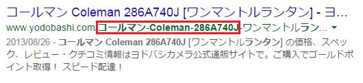 「Coleman Lantern 286A740J」のキーワードで検索した際の検索結果