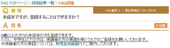 マクロミルのFAQより