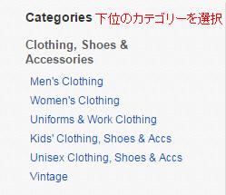 下位のカテゴリーを選択(Categories)