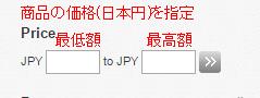 商品の価格(Price)を日本円で指定