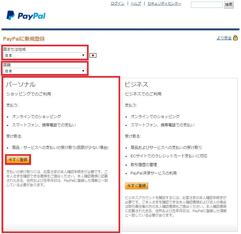 Paypalへの新規登録
