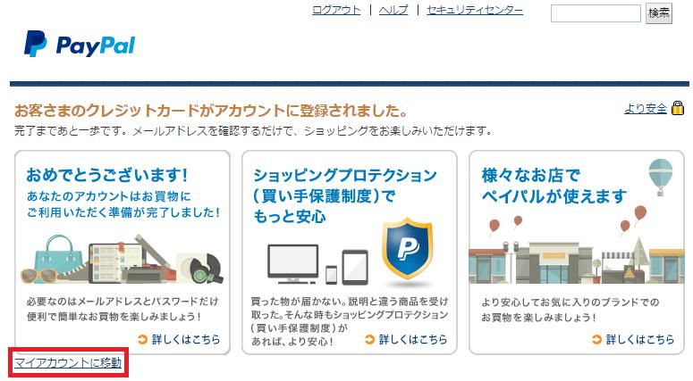 Paypalへの登録完了