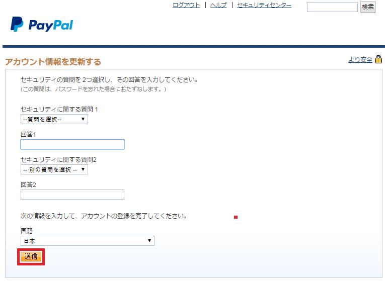 Paypalにセキュリティの質問を設定