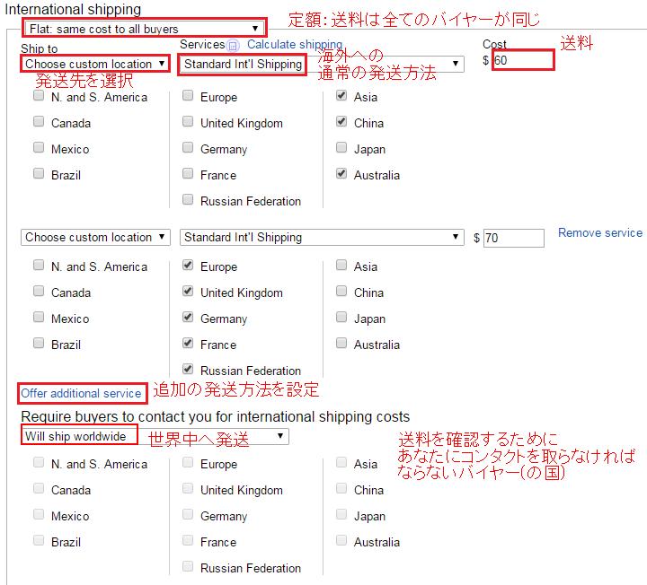 海外への発送方法の設定(International shipping)