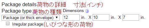 荷物の種類(Package type)と寸法(Dimensions)の設定