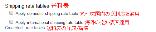 送料表(Shipping rate tables)の設定