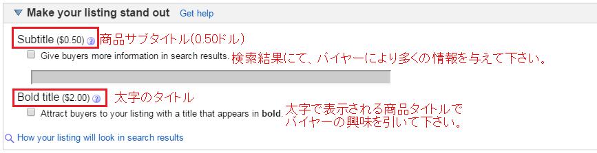「Subtitle(商品サブタイトル)」と「Bold title(太字のタイトル)」の設定