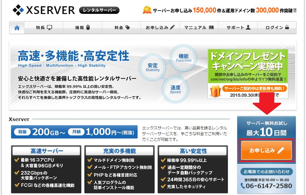 エックスサーバーのトップページへアクセス