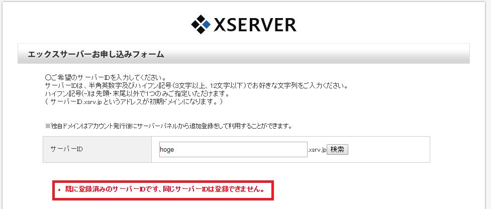 エックスサーバーのサーバーIDの重複
