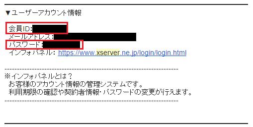 設定完了通知メール内の「会員ID」と「パスワード」