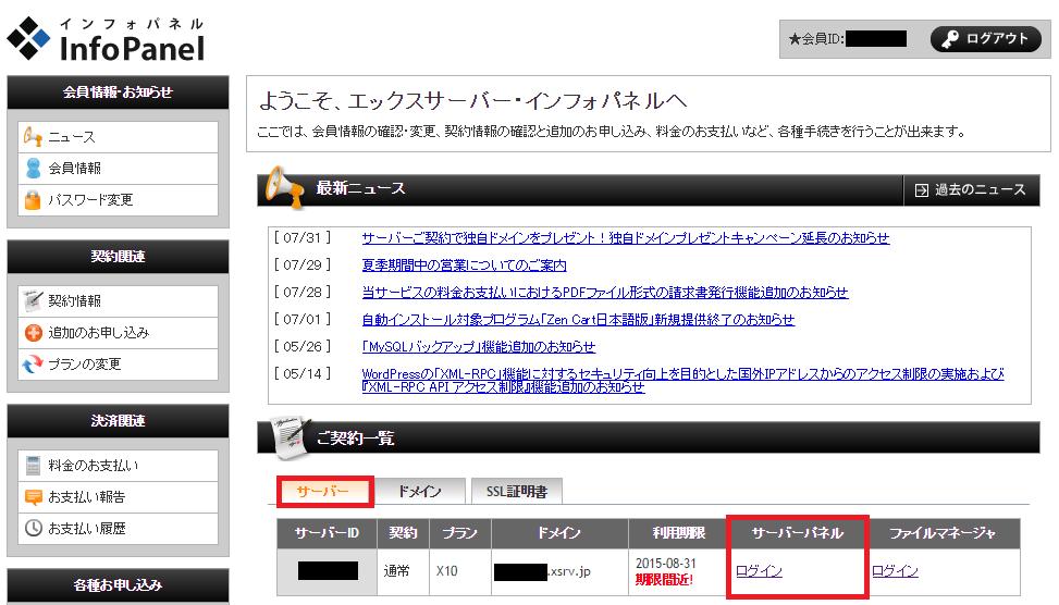 インフォパネルからサーバーパネルへログインする方法