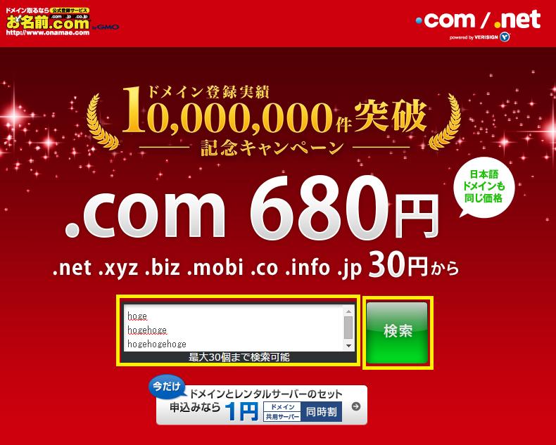 お名前.comへのアクセス・ドメインの検索