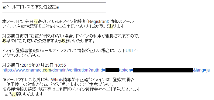WHOIS情報正確性の確認URLのクリック