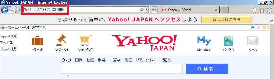 サーバーのIPアドレスでYahoo!JAPANのホームページを表示する