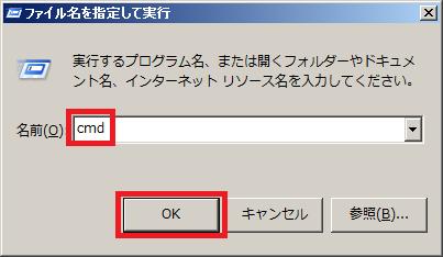 「ファイル名を指定して実行」でコマンドプロンプトを開く
