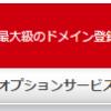 お名前.comへDNS(ネームサーバー)を設定する方法