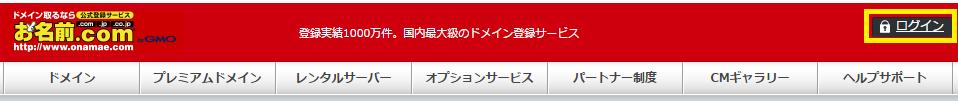 お名前.comへログインする