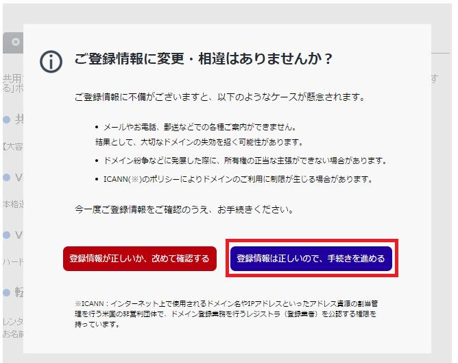 ネームサーバーの設定方法