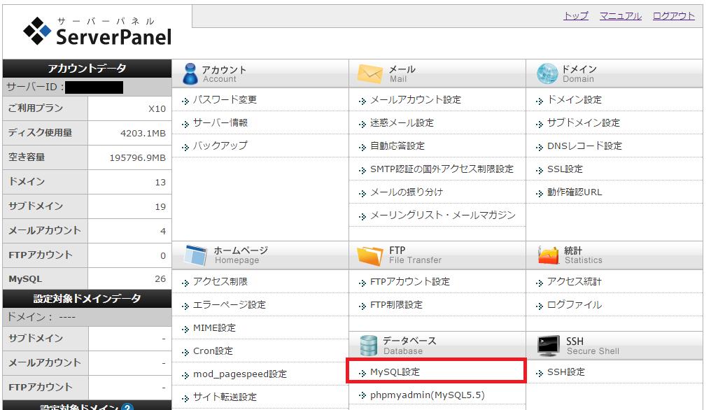 サーバーパネルで「MySQL設定」をクリック