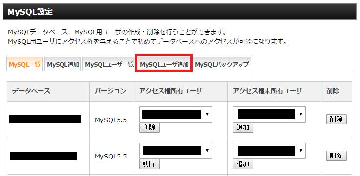 「MySQLユーザ」タブのクリック