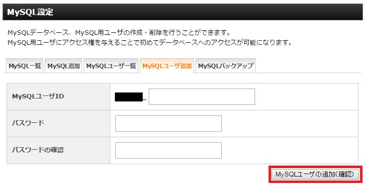 MySQLユーザIDとパスワードの入力