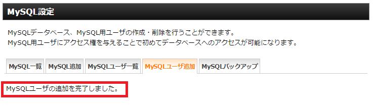 MySQLユーザの追加完了