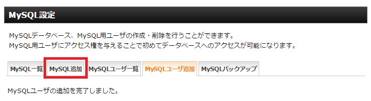MySQL追加タブのクリック
