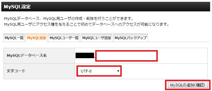 MySQLデータベース名と文字コードの設定