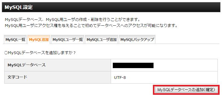 MySQLデーターベースの設定を確定