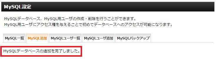 MySQLの設定完了