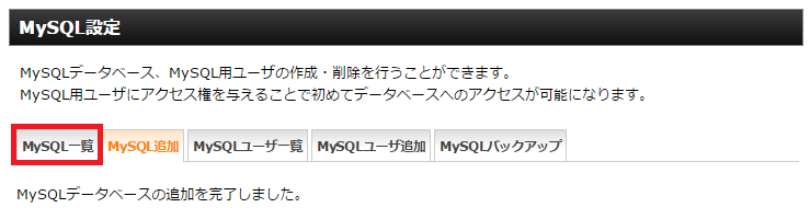MySQL一覧タブのクリック