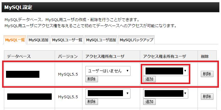 MySQLへユーザを設定する