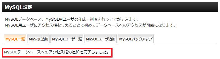 MySQLのユーザーの設定完了