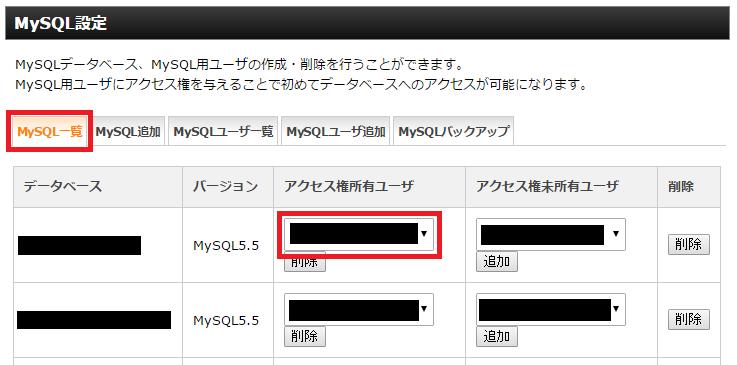 MySQLのアクセス権所有ユーザーの確認