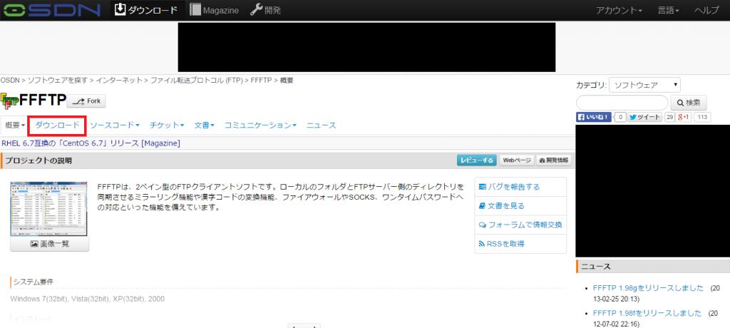 FFFTP公式サイトの「ダウンロード」をクリック