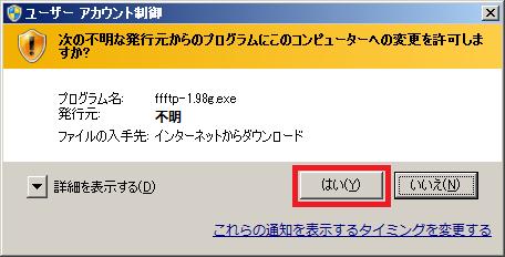次の不明な発行元からのプログラムにこのコンピューターへの変更を許可しますか?