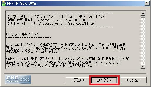 FFFTPのインストール