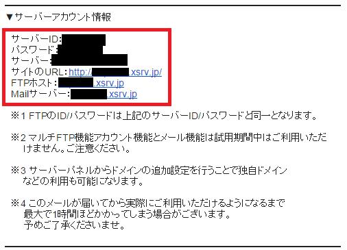 エックスサーバーのサーバーアカウント情報