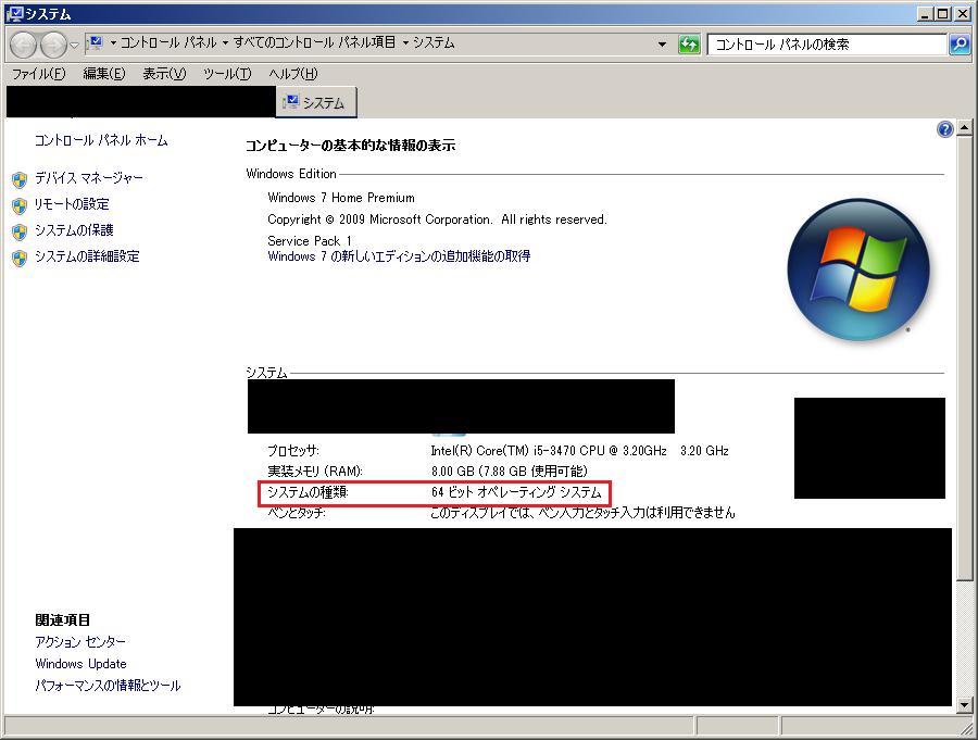 「コンピューターの基本的な情報の表示」によるOSのビット数の確認