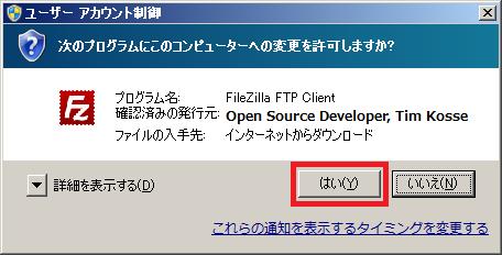 FileZillaの実行