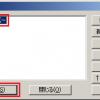 FFFTPでXSERVER(エックスサーバー)へファイルをアップロードする方法