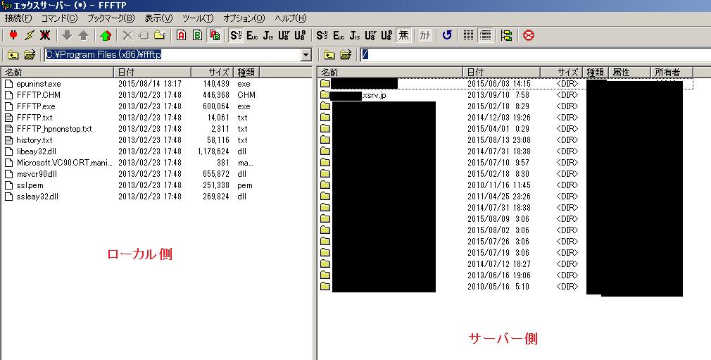 FFFTPでエックスサーバーへの接続成功