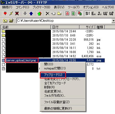 FFFTPでエックスサーバーへファイルをアップロードする方法