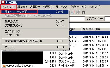 FileZillaでエックスサーバーへファイルをアップロードする方法