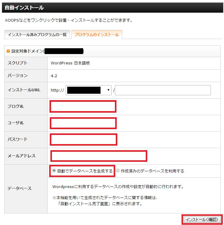 エックスサーバーのWordPress自動インストールの手順