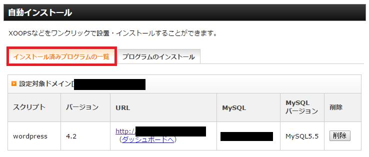 エックスサーバーのWordPressを自動で削除する手順
