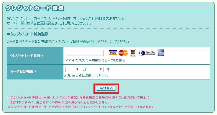 ロリポップのクレジットカード登録の手順