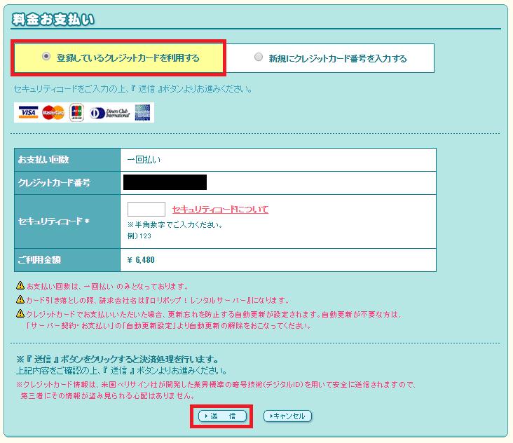 ロリポップでの登録済みのクレジットカードによる料金の支払い手順